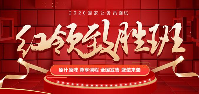 2020國考(kao)面(mian)試(shi)紅領致勝班
