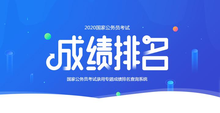 2020年國家公務員考(kao)試(shi)曬分查排名