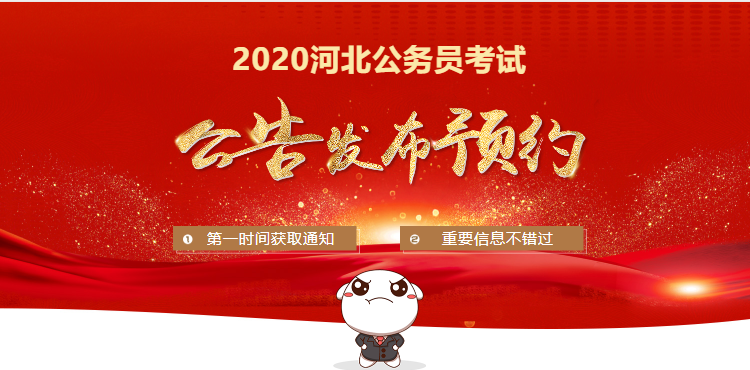 2020河(he)北公務員考試公布發布預約(yue)