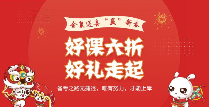 2020春(chun)節活動