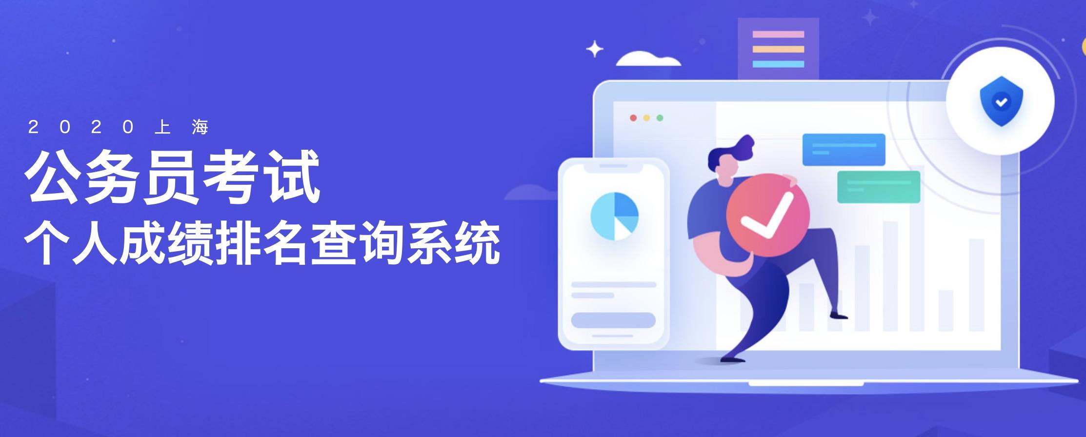 2020上海(hai)公務員考ji)隕狗植榕pai)名
