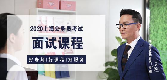 2020上海(hai)公務員面試課程