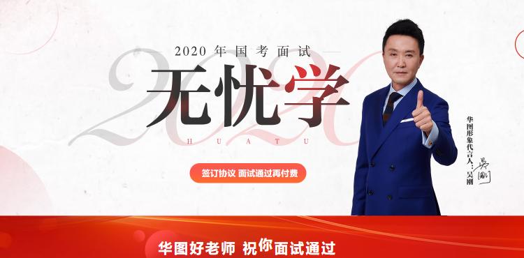 2020國(guo)考面(mian)試無憂學