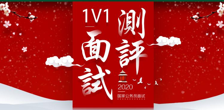 2020國(guo)考面(mian)試1v1測評(ping)