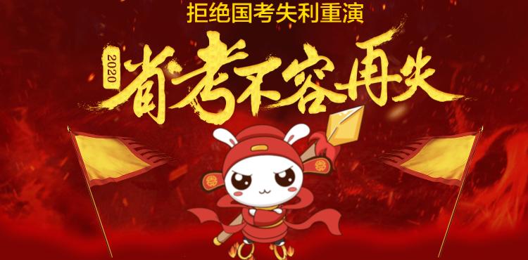 2020省(sheng)考不(bu)容再失