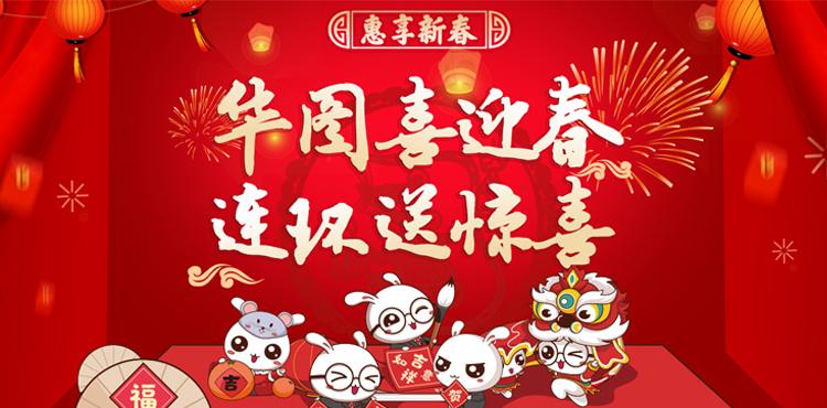 2020春節(jie)活動