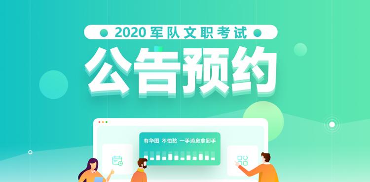 2020軍隊(dui)文職公告(gao)預約