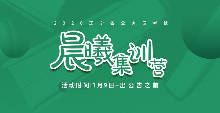 2020年遼(liao)寧(ning)省公務員考試(shi)晨(chen)曦集訓營