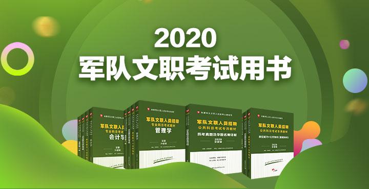 2020軍隊文(wen)職考試(shi)用書(shu)