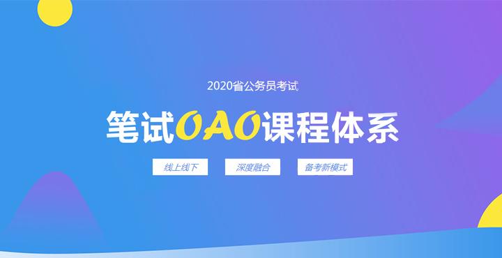 2020省考公務員筆試(shi)課程體(ti)系(xi)