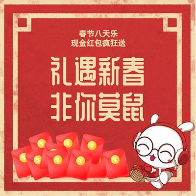 2020年鼠年春(chun)節活動