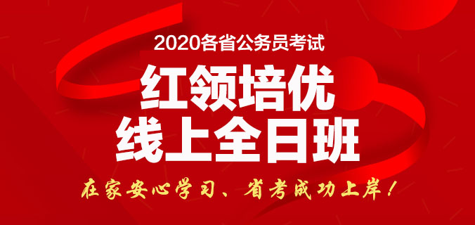 2020省考红领培优线上全日班