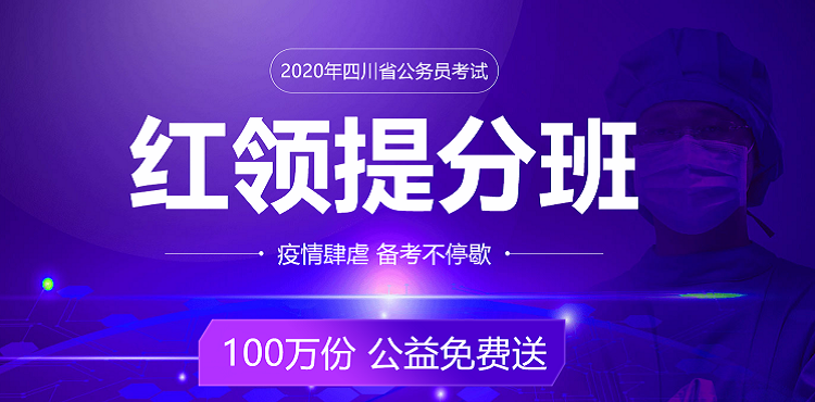 2020四川公务员考试在家学