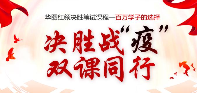 2020年华图红领决胜课程