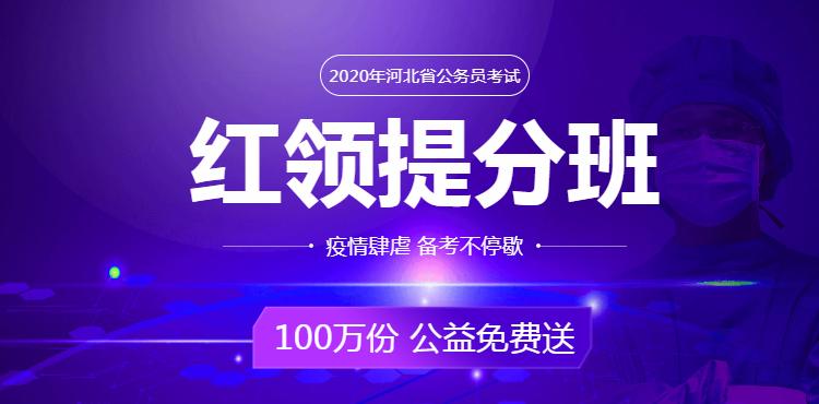 2020河北省公务员考试红领提分班