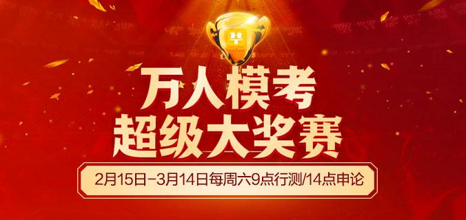 2020河北省公务员万人联考超级大奖赛