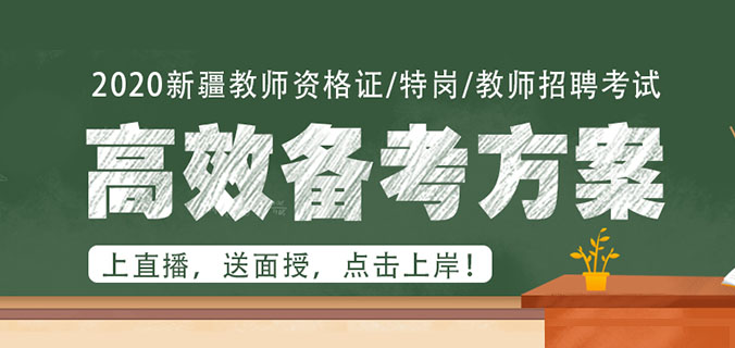 2020新疆教师资格/教师招聘备考方案