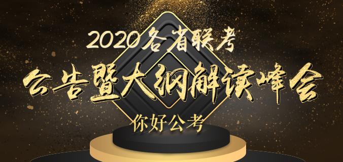 2020年各省联考公告解读峰会