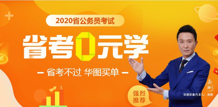 2020河北省公务员考试省考0元学