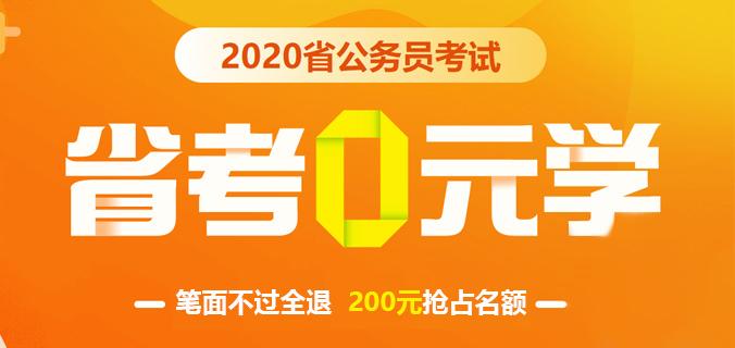 2020省考提前学