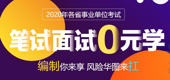 2020年事业单位考试笔试面试0元学