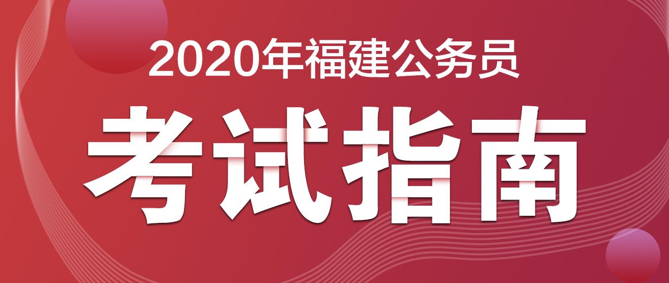 2020福建省考考�指南