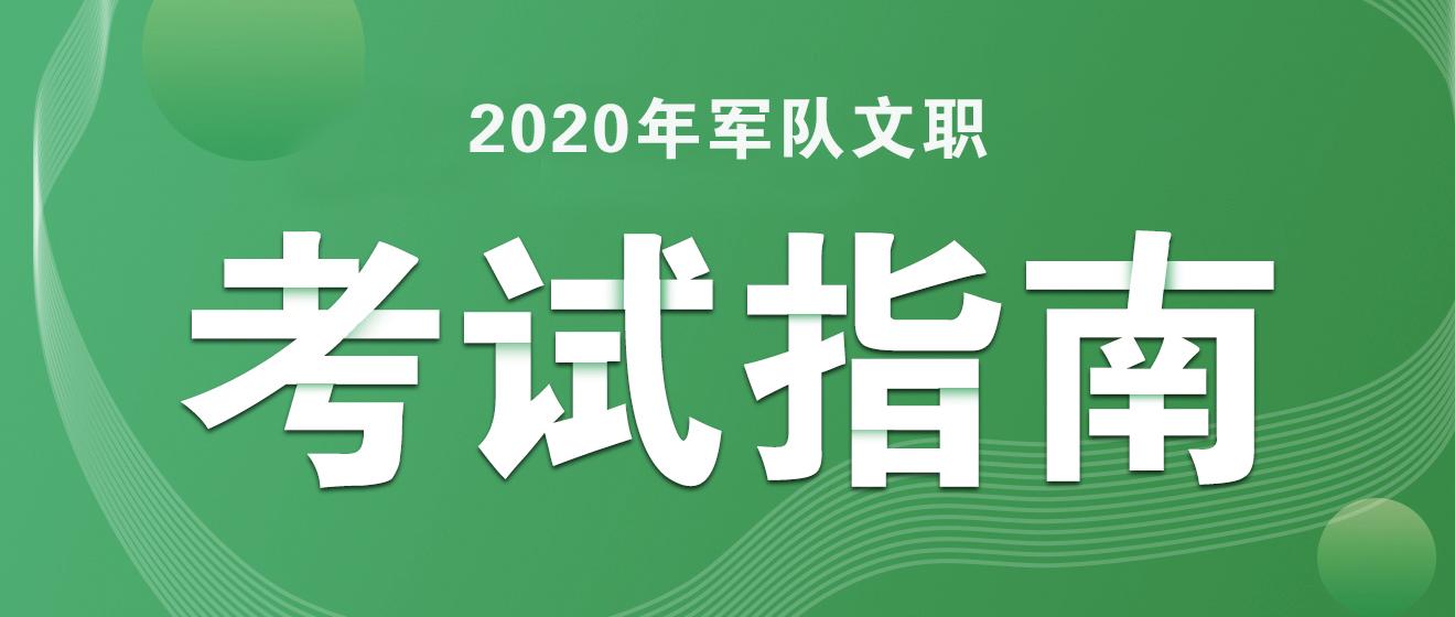 2020��文�考�指南