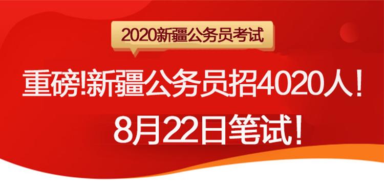 2020年新疆公务员考试公告详情