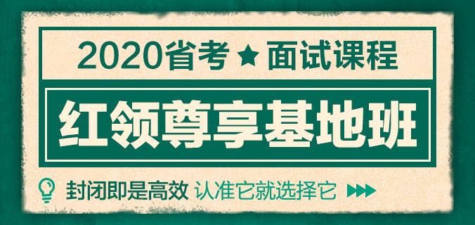 20省考红领尊享基地班