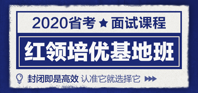 2020省考红领培优基地班