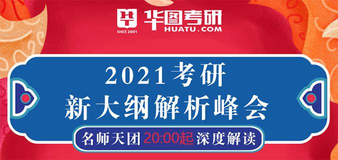 2021考研新大纲解析峰会