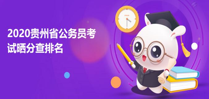 2020贵州公务员考试晒分查排名系统