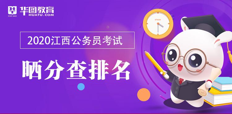 2020年江西省考晒分查排名系统