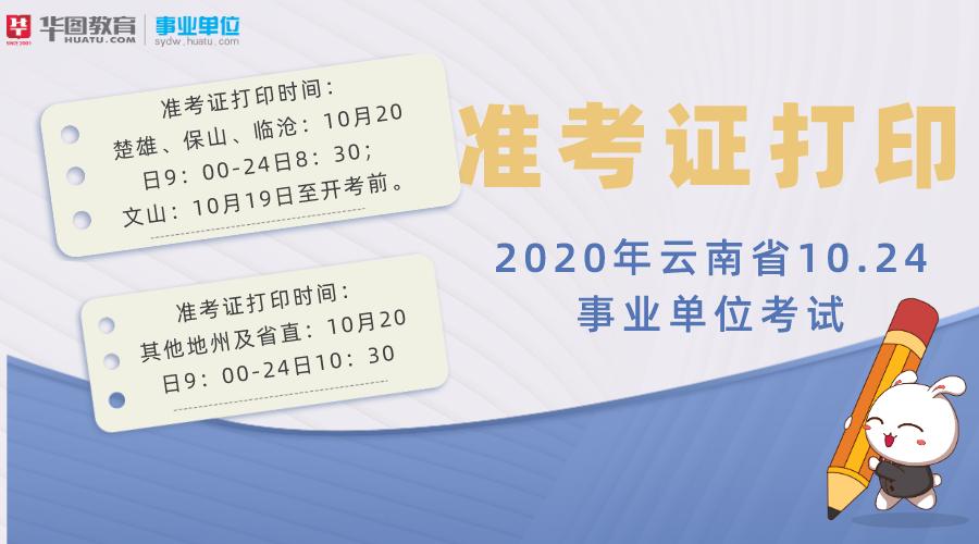2020云南10.24事业单位准考证打印