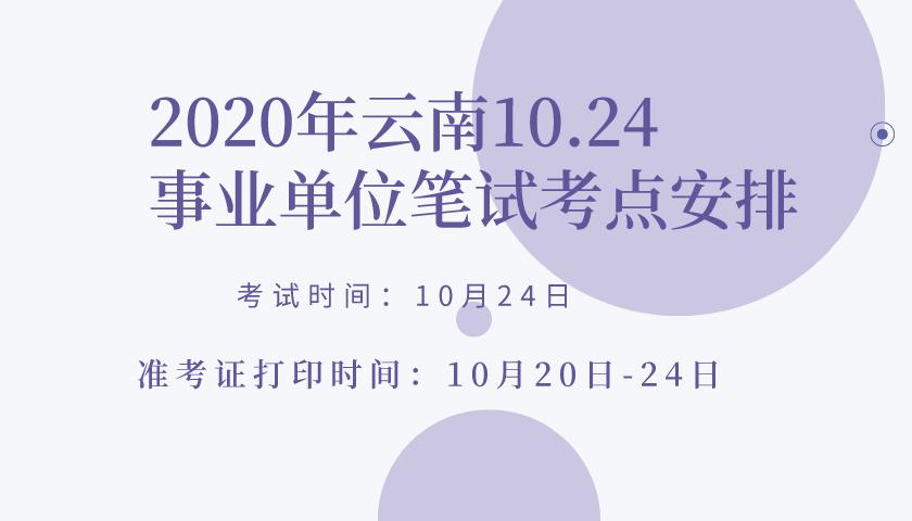 2020云南10.24事业单位考点安排