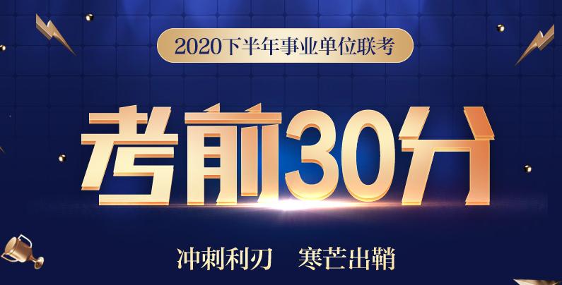 2020云南事业单位考前30分