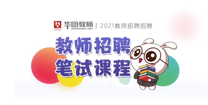 2021山东教师招聘考试笔试课程