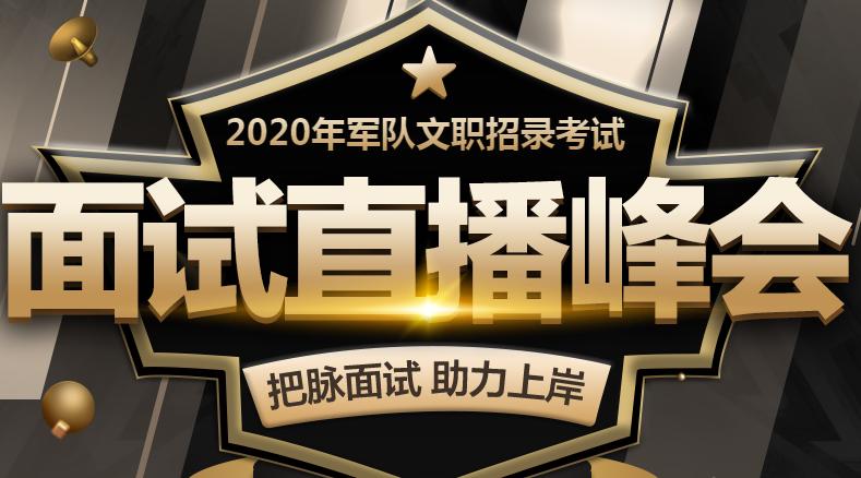 2020军队文职面试峰会