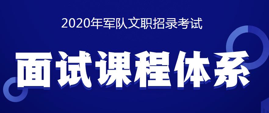 2020军队文职面试课程体系
