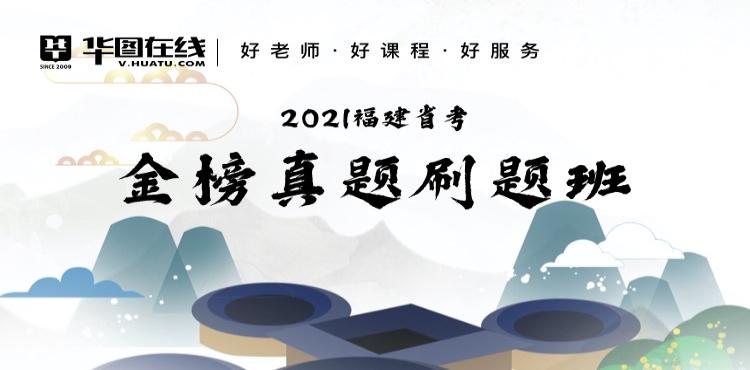 2021福建省考金榜真题刷题班