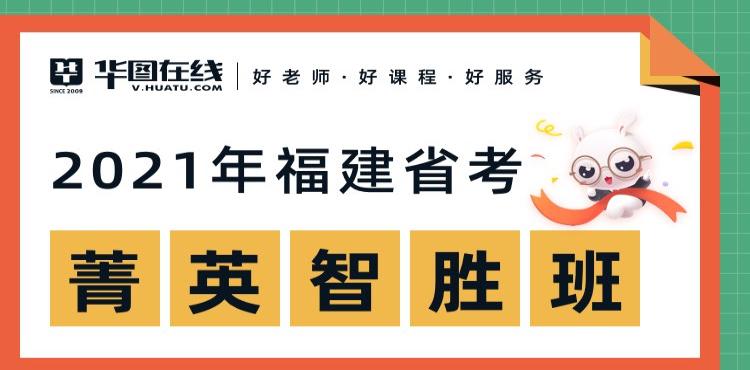 2021福建省考菁英智胜班