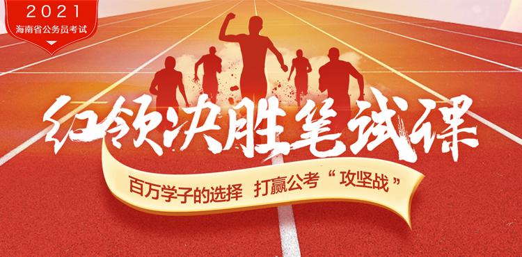 海南省考红领决胜笔试系列