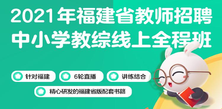 2021福建教师招聘教综网课