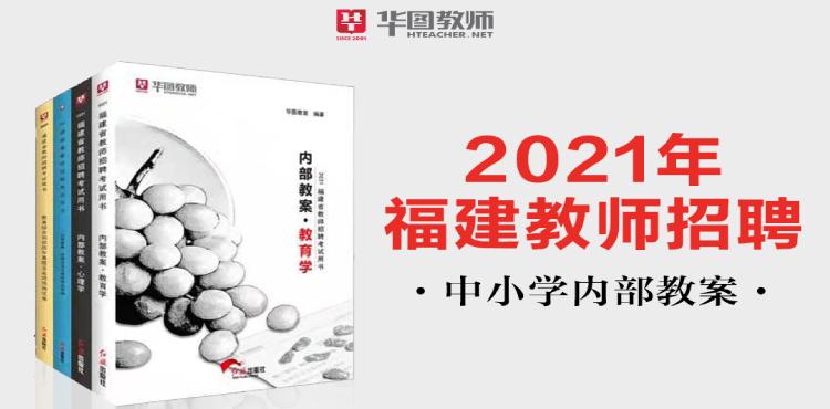 2021福建教师招聘中小学教案