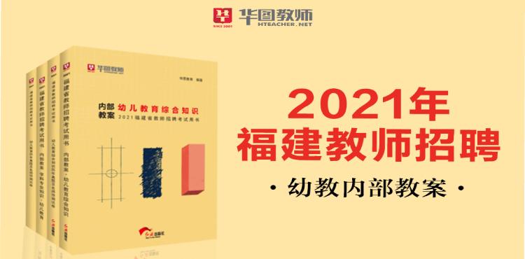 2021福建教师招聘幼教教案
