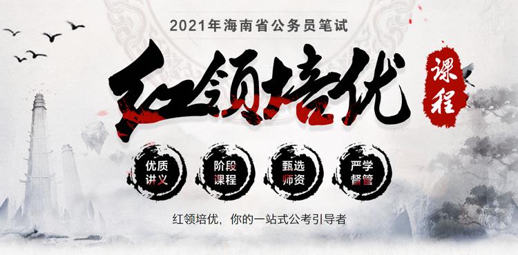 海南省考红领培优系列