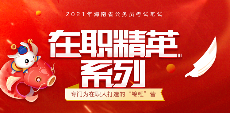 海南省考职精英系列