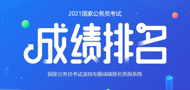 2021年国家公务员考试成绩排名