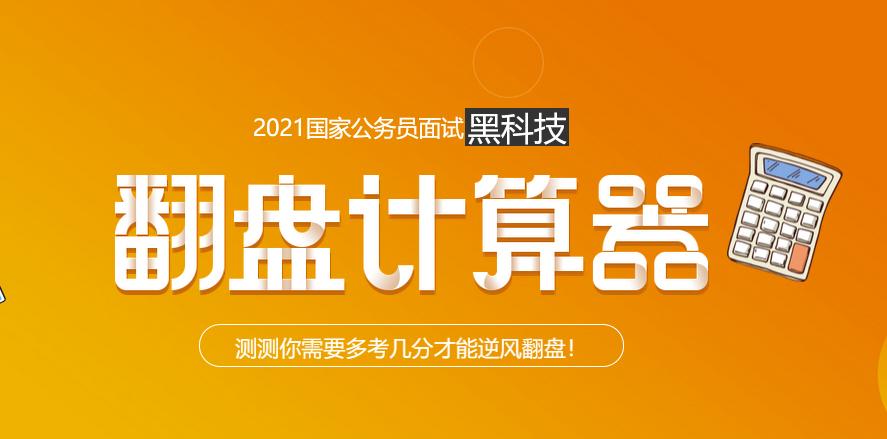 2021年国考面试翻盘计算器