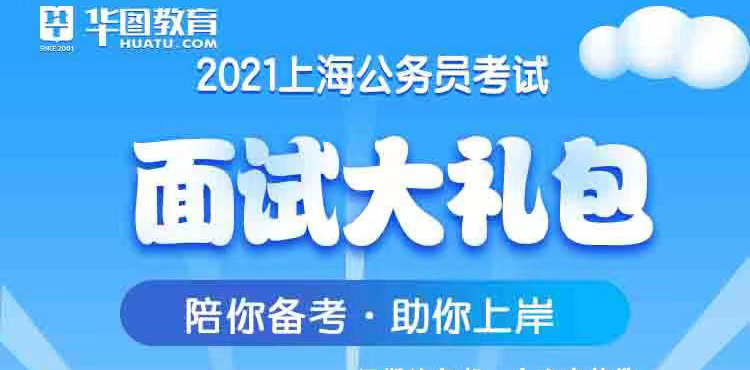 2021上海公务员面试一元礼包
